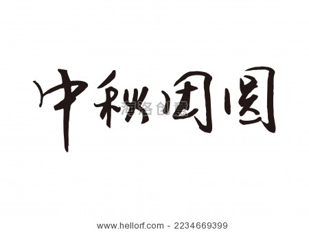 中秋团圆,祝福语毛笔字或书法字体图片