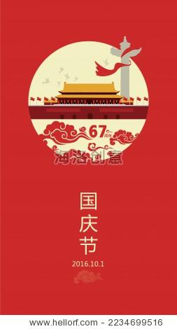 国庆节,天安门