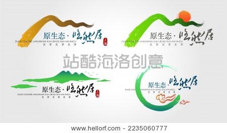 logo 山水 房地产