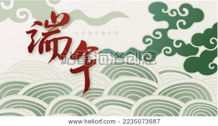 端午节 插画 龙舟 粽子 - 背景/素材,假期 - 站酷海洛