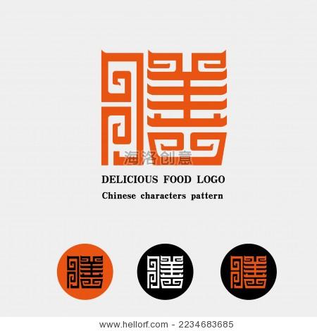 中国古典图案汉字膳 标志logo