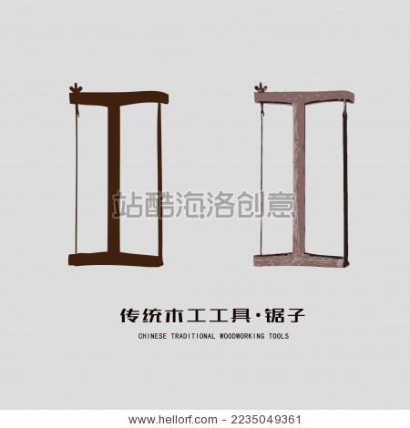 中国古代传统木工工具 木锯子 矢量标志素材