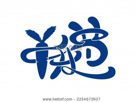 中秋节字体创意设计-艺术,符号/标志-海洛创意()-中国