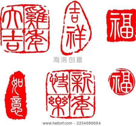 印章 鸡年 新年 中国年 中国红 小篆 春节-背景/素材