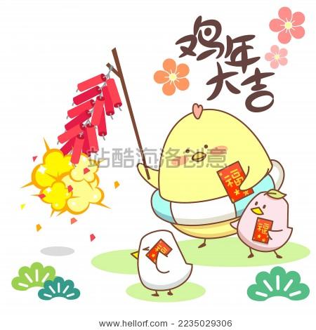 鸡年小鸡矢量卡通插画:新年欢乐相聚放鞭炮玩耍happy