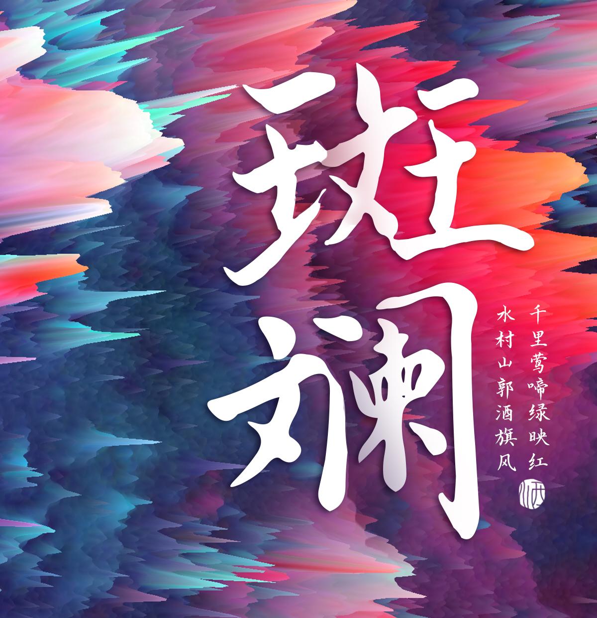 华光静茹楷书简体2.jpg