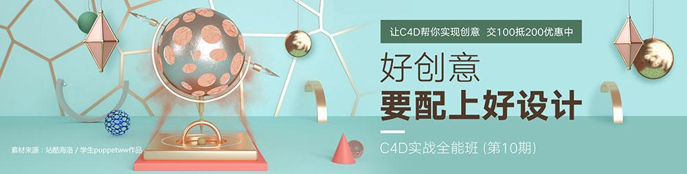 C4D实战全能班(第10期)-banner-海洛1000.jpg