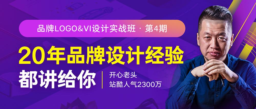 品牌LOGO&VI设计实战班banner1000.jpg