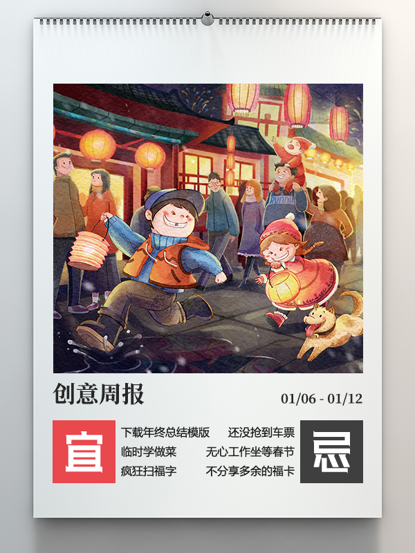 周报黄历.jpg