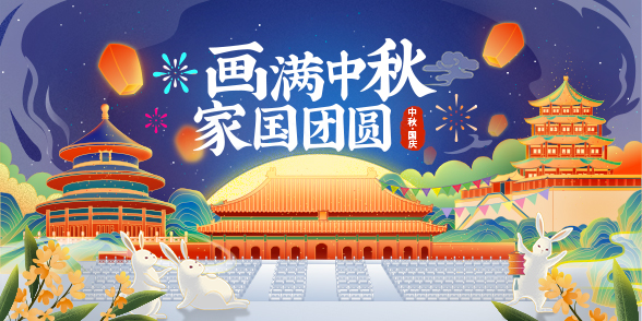 2020中秋国庆原创插画专题