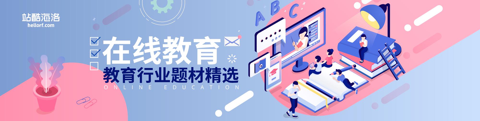 2000-507-在线教育.jpg