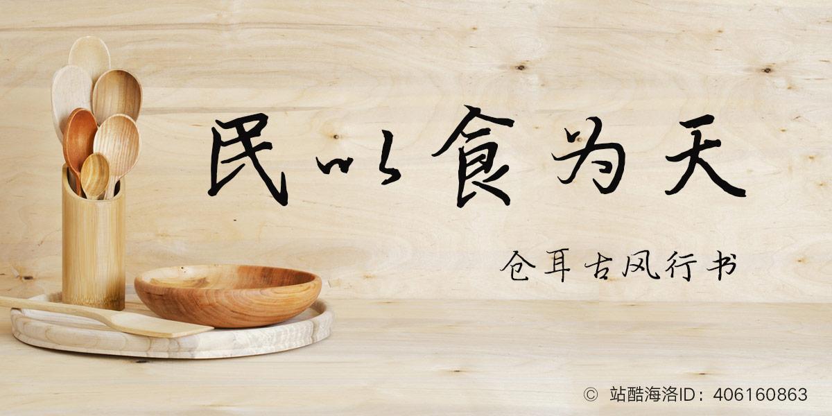仓耳古风行书.jpg