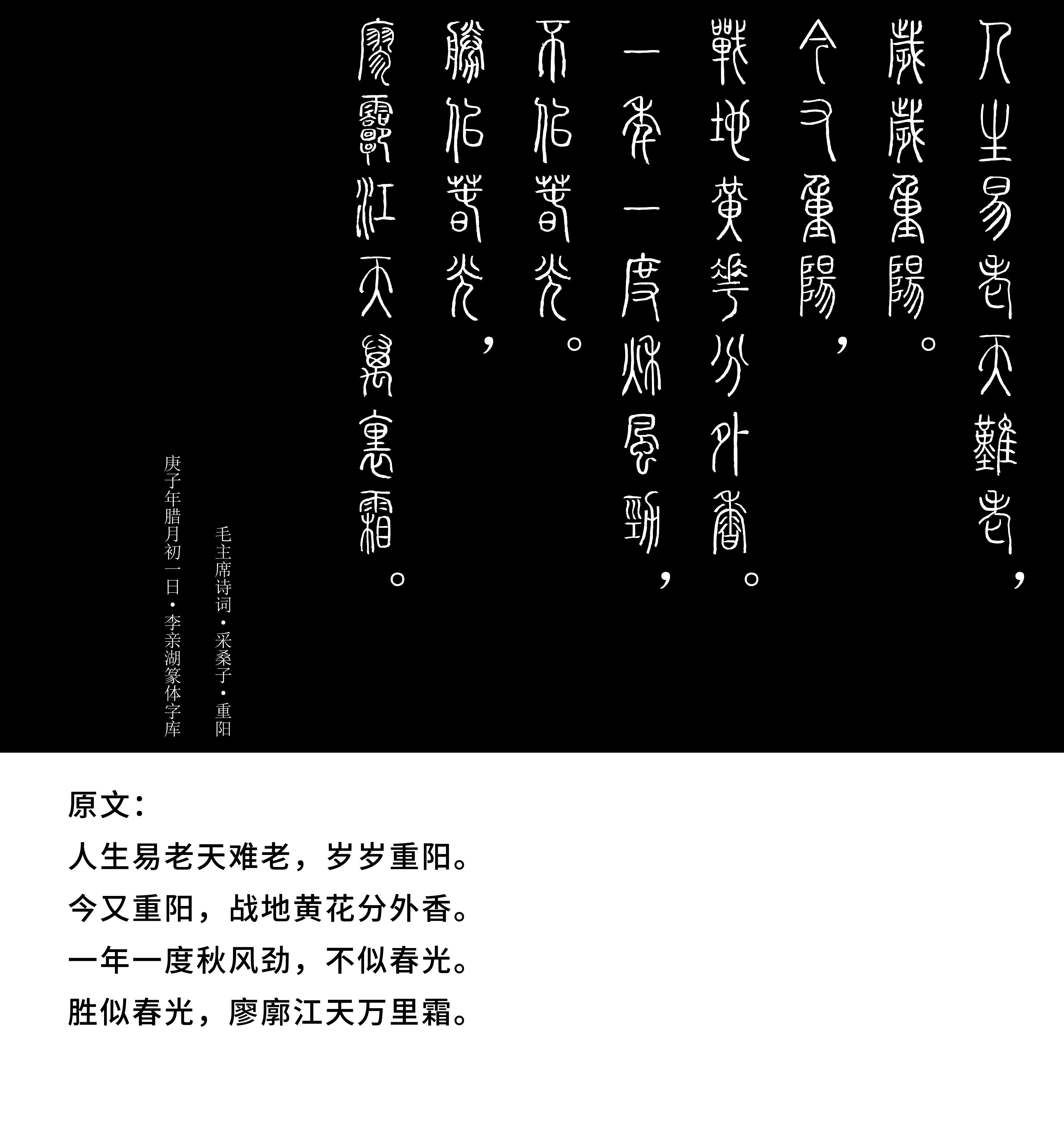 采桑子·重阳.jpg