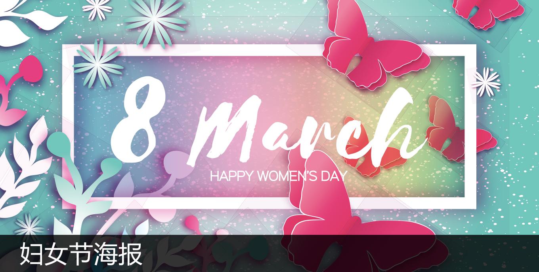 妇女节海报.jpg