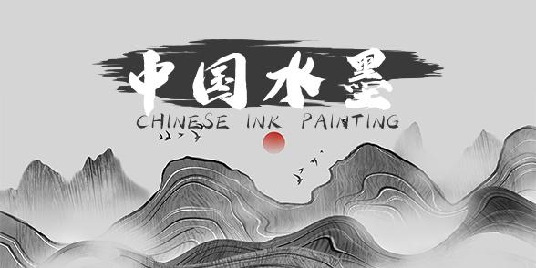 2020创意趋势 - 中国水墨