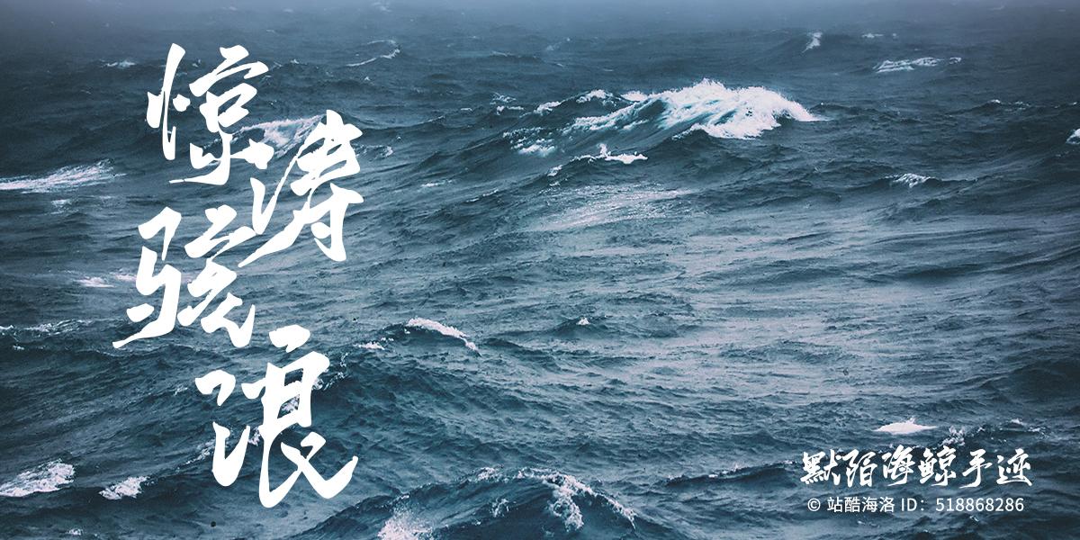 默陌海鲸手迹2.jpg