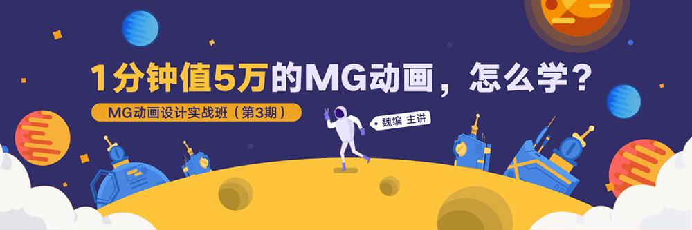 mg动画-1000-333banner.jpg