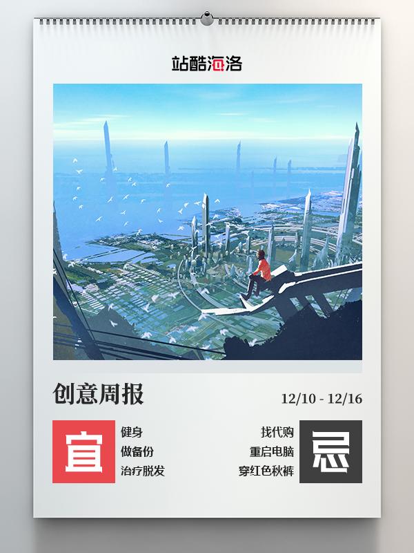 周报黄历12.10-16.jpg