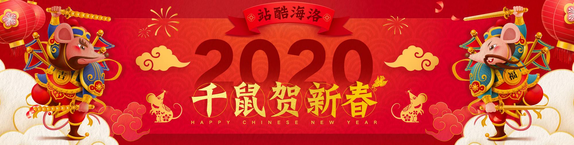 2000-507-千鼠年-.jpg