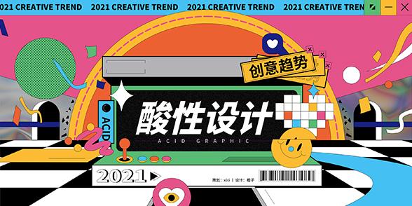 2021创意趋势 - 酸性设计