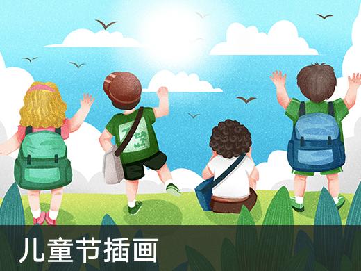 儿童节插画.jpg