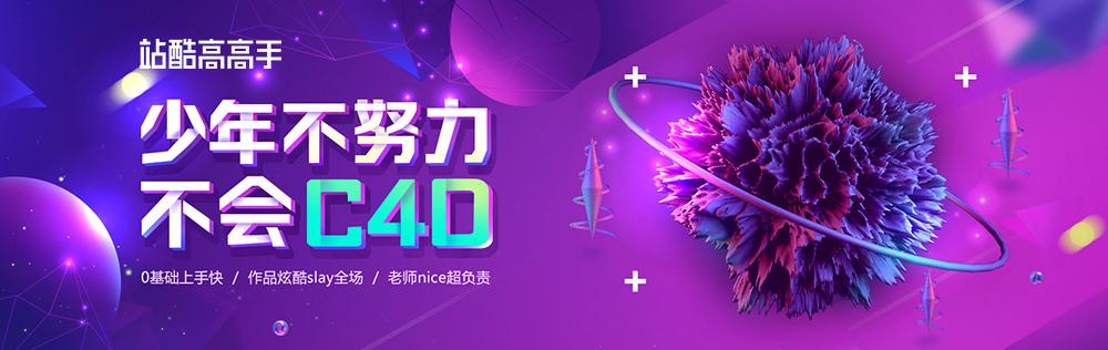 C4D实战全能班banner1000-海洛.jpg