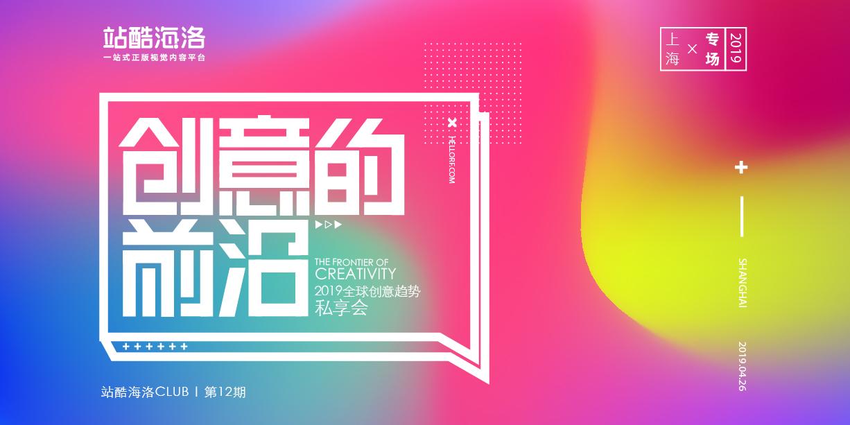 """站酷海洛CLUB第十二期:创意大咖探索""""创意的前沿"""""""