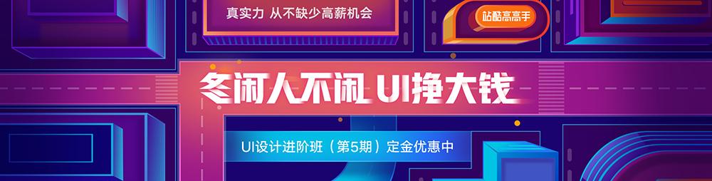 UI设计进阶版(第5期)-banner-1000-海洛.jpg