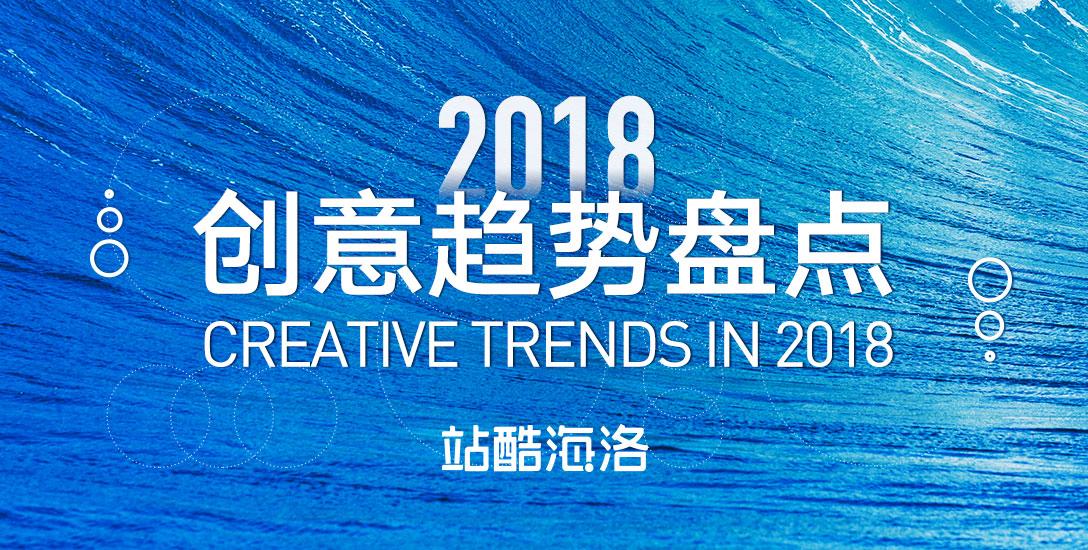 2018-1225-创意趋势盘点.jpg