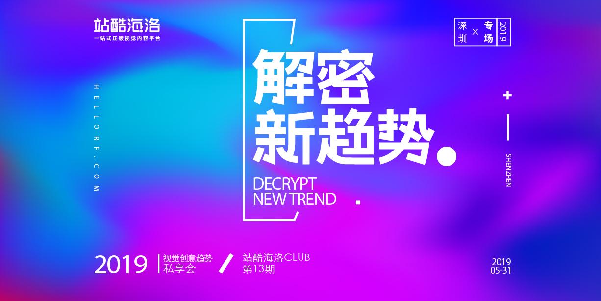 站酷海洛CLUB再次落地深圳:汇聚视觉创意,解密全新趋势