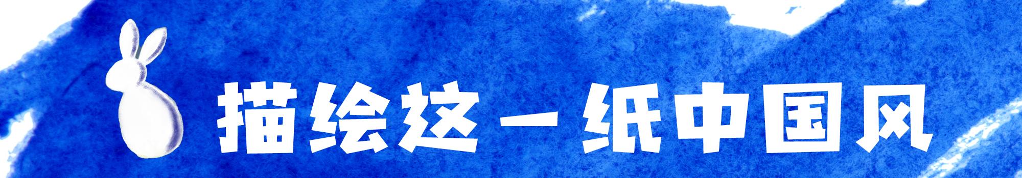 中国风.jpg