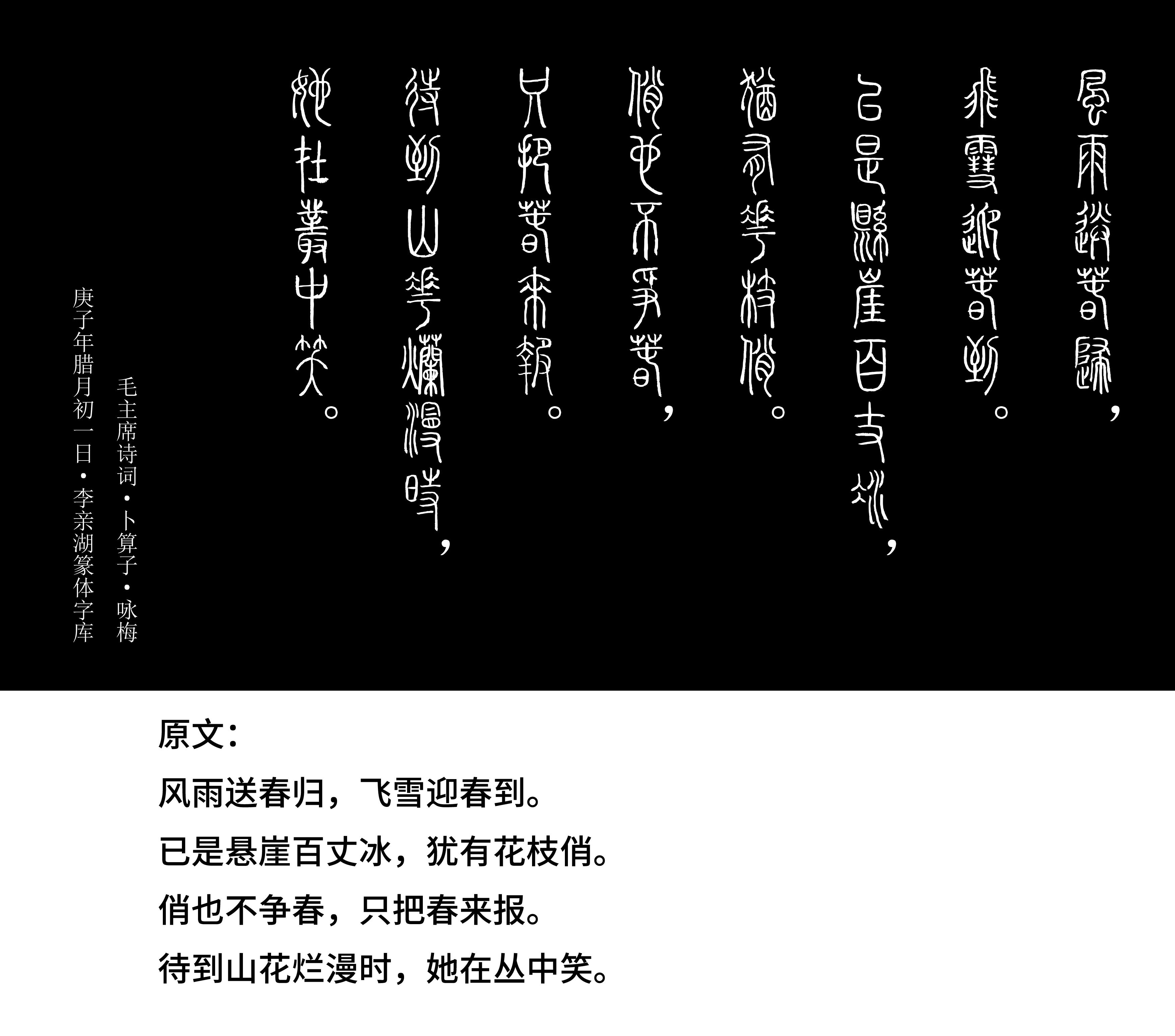 卜算子·咏梅-1.jpg