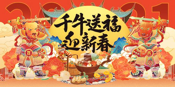 千牛送福迎新春
