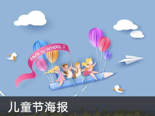 儿童节海报.jpg