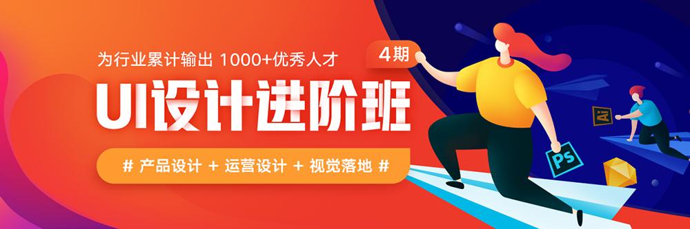 UI设计进阶班banner1000x333-海洛.jpg