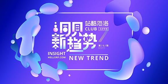 站酷海洛CLUB亮相北京,洞察创意新趋势