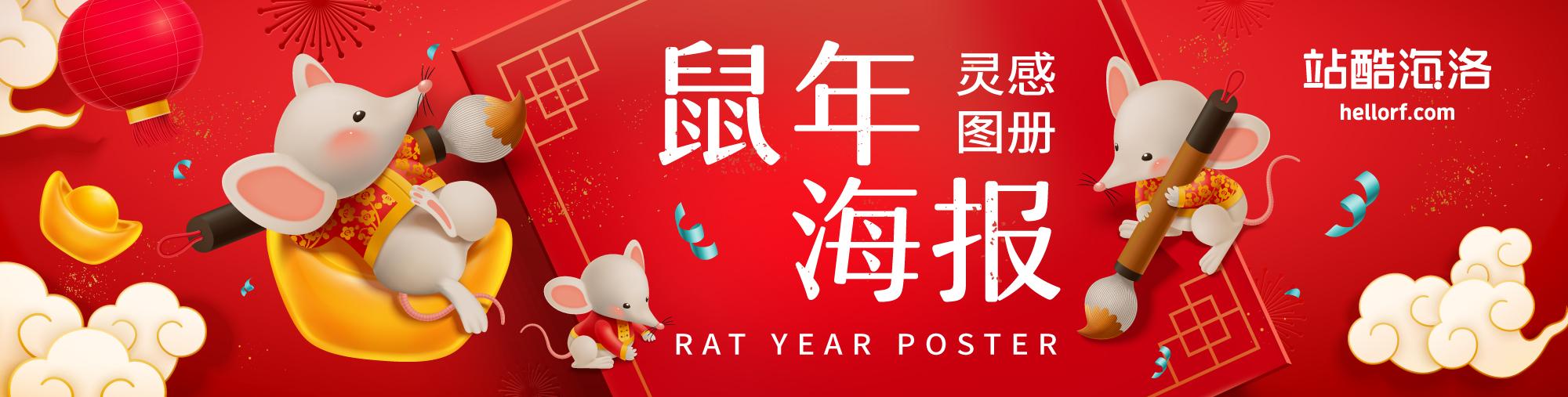 2000-507鼠年海报.jpg