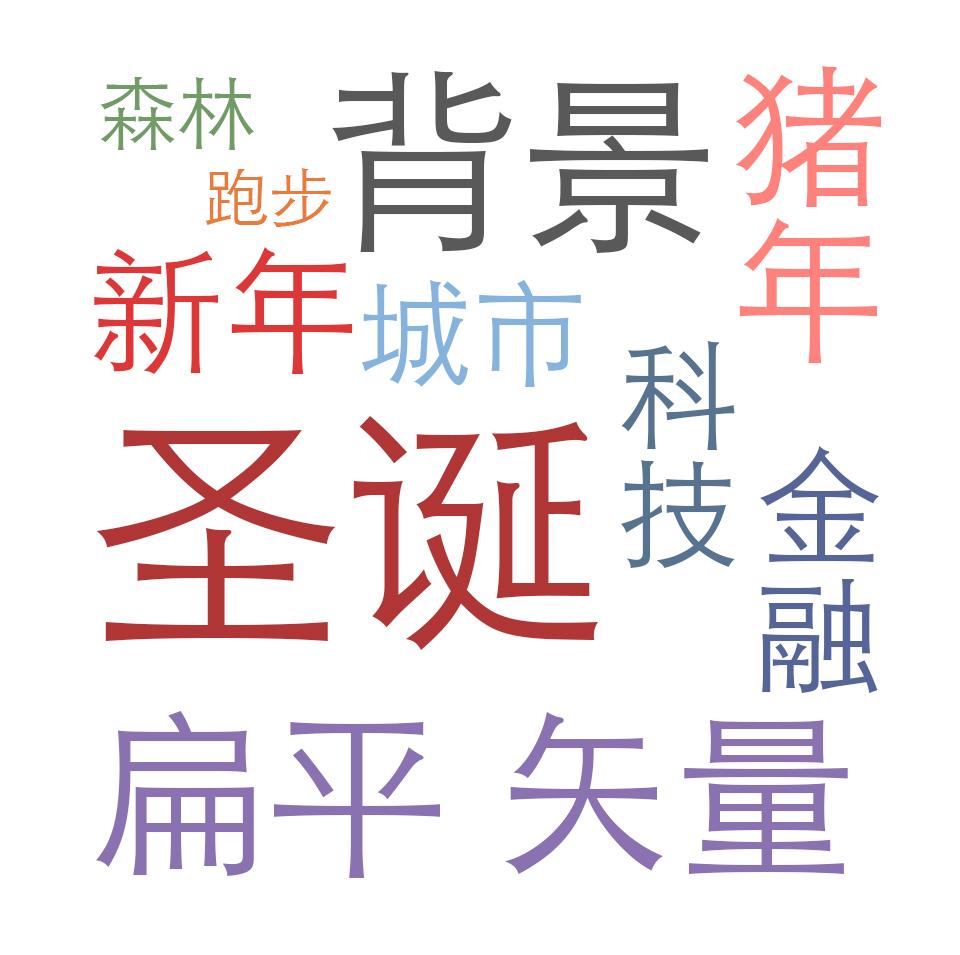 12.1-7搜索词v2.jpg